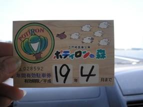 200748pote_004