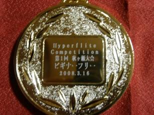 2008316hyper_053